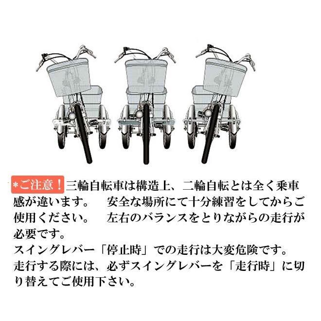 電動アシスト三輪自転車 三輪自転車 大人用 自転車 カバー付き アシらくチャーリー 高齢者 alla-moda 15