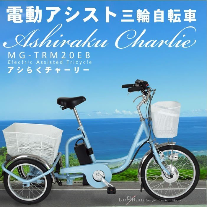 電動アシスト三輪自転車 三輪自転車 大人用 自転車 カバー付き アシらくチャーリー 高齢者 alla-moda 09