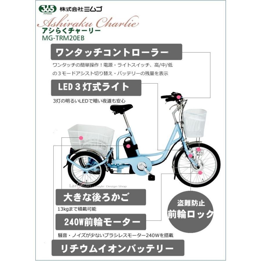 電動アシスト三輪自転車 三輪自転車 大人用 自転車 カバー付き アシらくチャーリー 高齢者 alla-moda 10