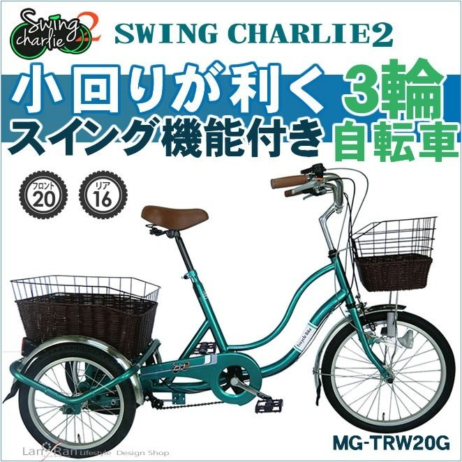 三輪自転車 大人用 三輪車 自転車 ミムゴ スイングチャーリー2 MG-TRW20G|alla-moda