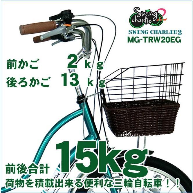 三輪自転車 大人用 三輪車 自転車 ミムゴ スイングチャーリー2 MG-TRW20G|alla-moda|02