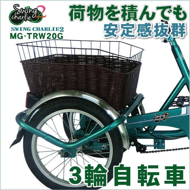 三輪自転車 大人用 三輪車 自転車 ミムゴ スイングチャーリー2 MG-TRW20G|alla-moda|04