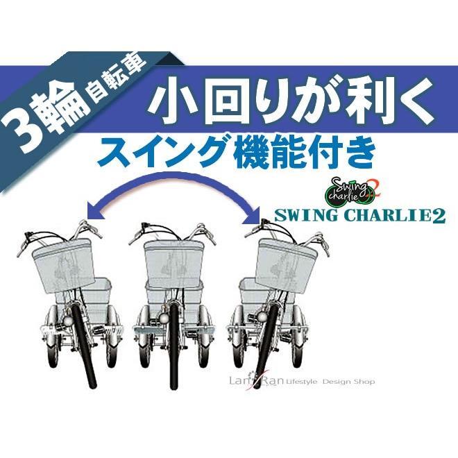 三輪自転車 大人用 三輪車 自転車 ミムゴ スイングチャーリー2 MG-TRW20G|alla-moda|05