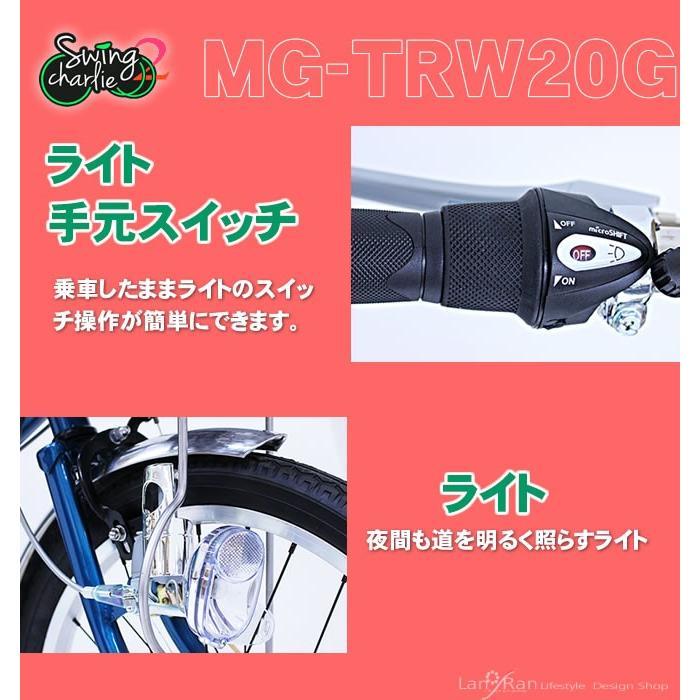 三輪自転車 大人用 三輪車 自転車 ミムゴ スイングチャーリー2 MG-TRW20G|alla-moda|09