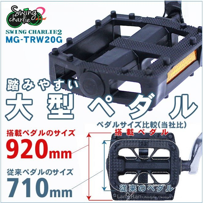 三輪自転車 大人用 三輪車 自転車 ミムゴ スイングチャーリー2 MG-TRW20G|alla-moda|10