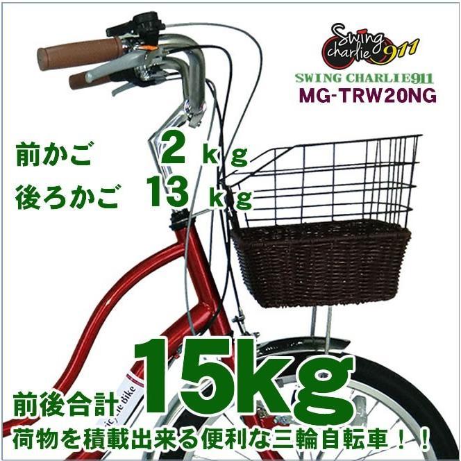 大人用三輪車 三輪自転車 自転車 ミムゴ スイングチャーリー911 ノーパンク MG-TRW20NG|alla-moda|02