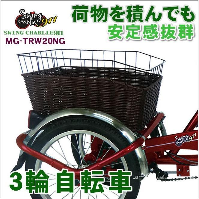 大人用三輪車 三輪自転車 自転車 ミムゴ スイングチャーリー911 ノーパンク MG-TRW20NG|alla-moda|04