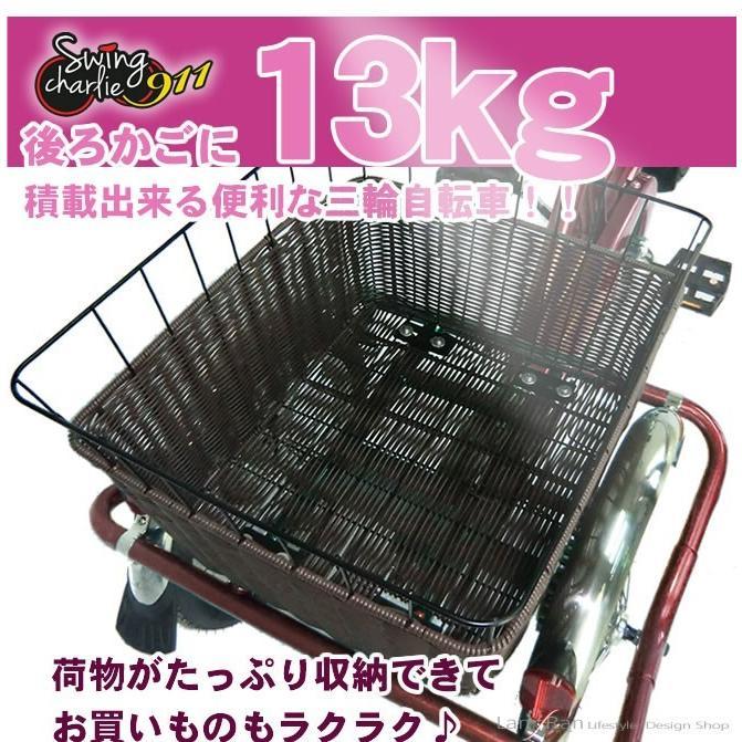 大人用三輪車 三輪自転車 自転車 ミムゴ スイングチャーリー911 ノーパンク MG-TRW20NG|alla-moda|05
