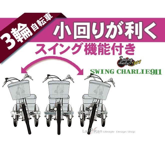 大人用三輪車 三輪自転車 自転車 ミムゴ スイングチャーリー911 ノーパンク MG-TRW20NG|alla-moda|06