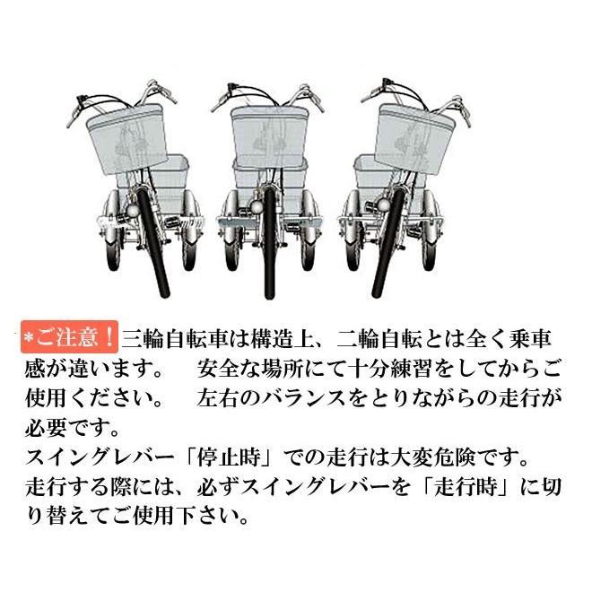 大人用三輪車 三輪自転車 自転車 ミムゴ スイングチャーリー911 ノーパンク MG-TRW20NG|alla-moda|07