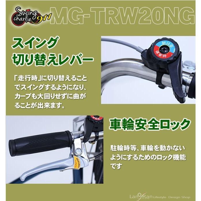 大人用三輪車 三輪自転車 自転車 ミムゴ スイングチャーリー911 ノーパンク MG-TRW20NG|alla-moda|09