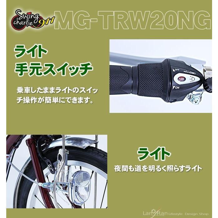 大人用三輪車 三輪自転車 自転車 ミムゴ スイングチャーリー911 ノーパンク MG-TRW20NG|alla-moda|10
