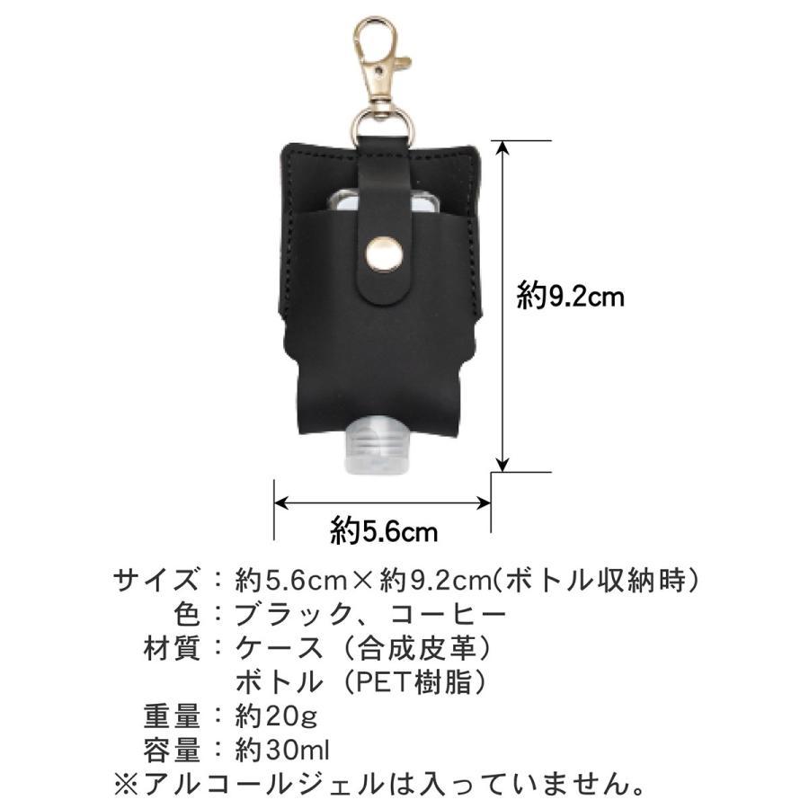 ハンドジェルケース レザーシリーズ 2個セット 携帯  手洗い 小分け容器 詰め替えボトル 通学 通勤 消毒液 ホルダー MR-ALS-BKCF|allbuy|07