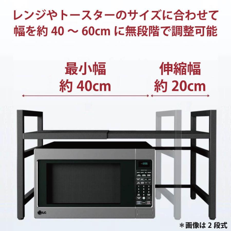 レンジ&トースター 伸縮ラック 2段式 レンジラック 電子レンジラック キッチン収納ラック 台所収納 スペース活用 大容量 トースター お手入れ簡単 MR-KIC01A|allbuy|03