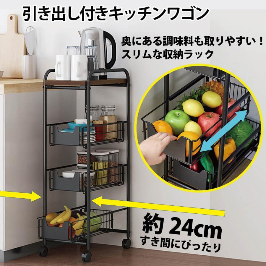 引き出し付き キッチン ワゴン 4段式 スライド式 すき間約24cm すきま 隙間 ラック コンパクト スリムラック キッチンラック 調味料 食材ストッカー MR-KIC034 allbuy