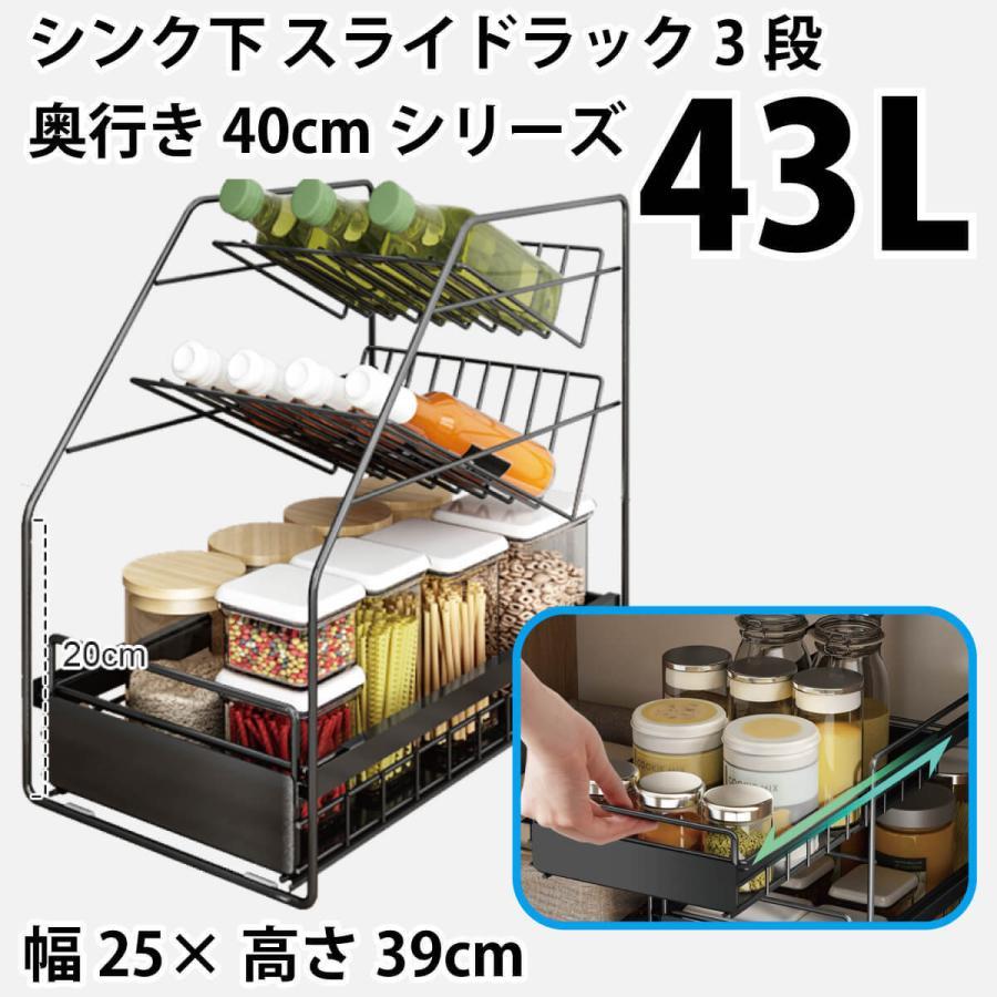 シンク下 スライドラック3段 奥行き40cmシリーズ 43L 幅25cm×高さ39cm キッチン 洗面所 収納 ボトルラック MR-KIC43L-BK|allbuy