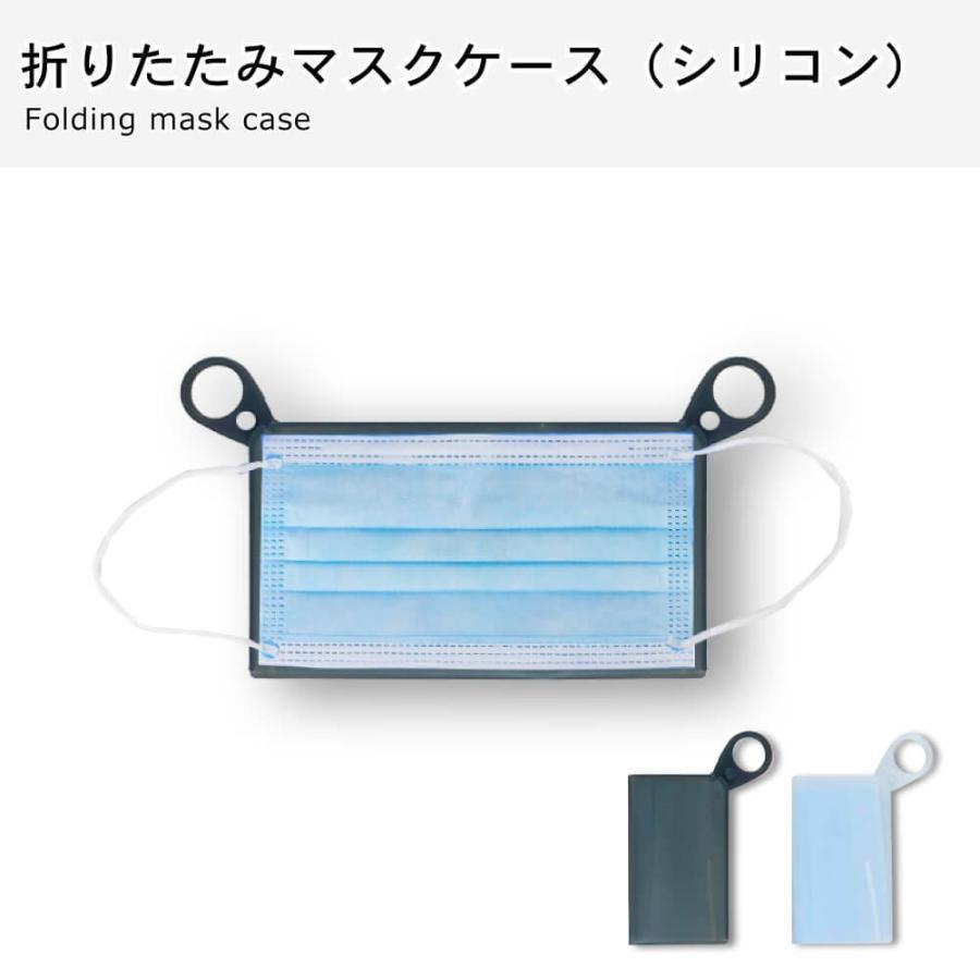 折りたたみ マスクケース シリコン 携帯用 洗える マスク収納 携帯 コンパクト 収納 2セット GoToEat MR-MKBX-2SET|allbuy