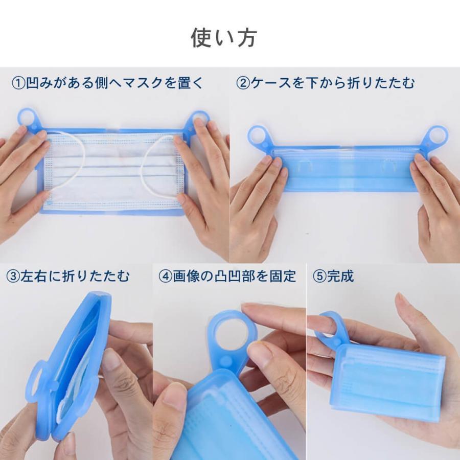 折りたたみ マスクケース シリコン 携帯用 洗える マスク収納 携帯 コンパクト 収納 2セット GoToEat MR-MKBX-2SET|allbuy|04