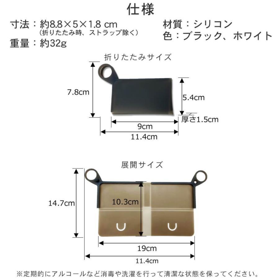 折りたたみ マスクケース シリコン 携帯用 洗える マスク収納 携帯 コンパクト 収納 2セット GoToEat MR-MKBX-2SET|allbuy|07