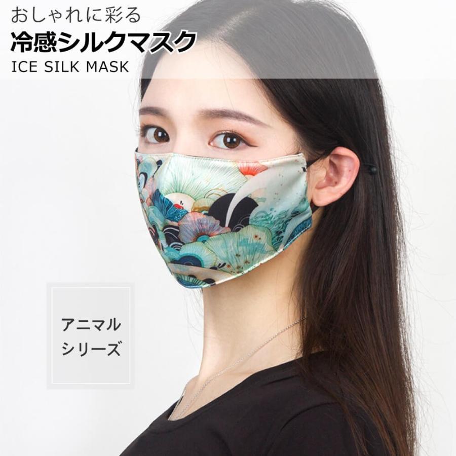 冷感シルクマスク(アニマルシリーズ) 冷感 シルク マスク アニマル 柄 重ねマスク 二重マスク 布 デザイン おしゃれ UPF50+ 立体 繰り返し使える MR-MKLS allbuy
