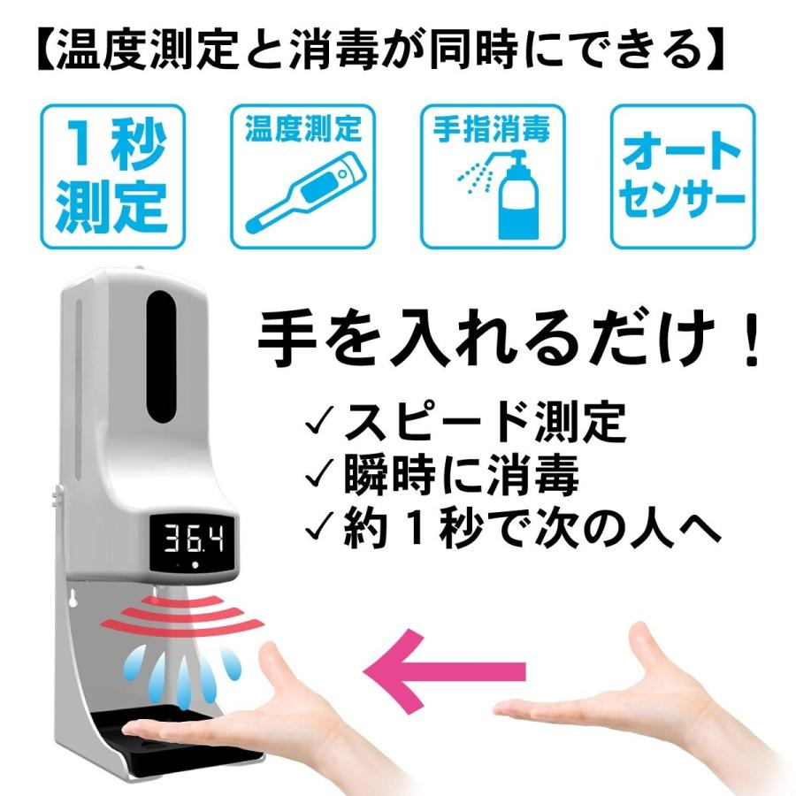 触れずに計れる 温度はかるちゃん 液体専用 自動噴射 非接触 オートディスペンサー 大容量 1L 自動測定 アラーム警告 タッチレス 1秒測定 MR-NCAT-AL|allbuy|02