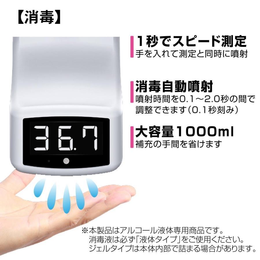 触れずに計れる 温度はかるちゃん 液体専用 自動噴射 非接触 オートディスペンサー 大容量 1L 自動測定 アラーム警告 タッチレス 1秒測定 MR-NCAT-AL|allbuy|03