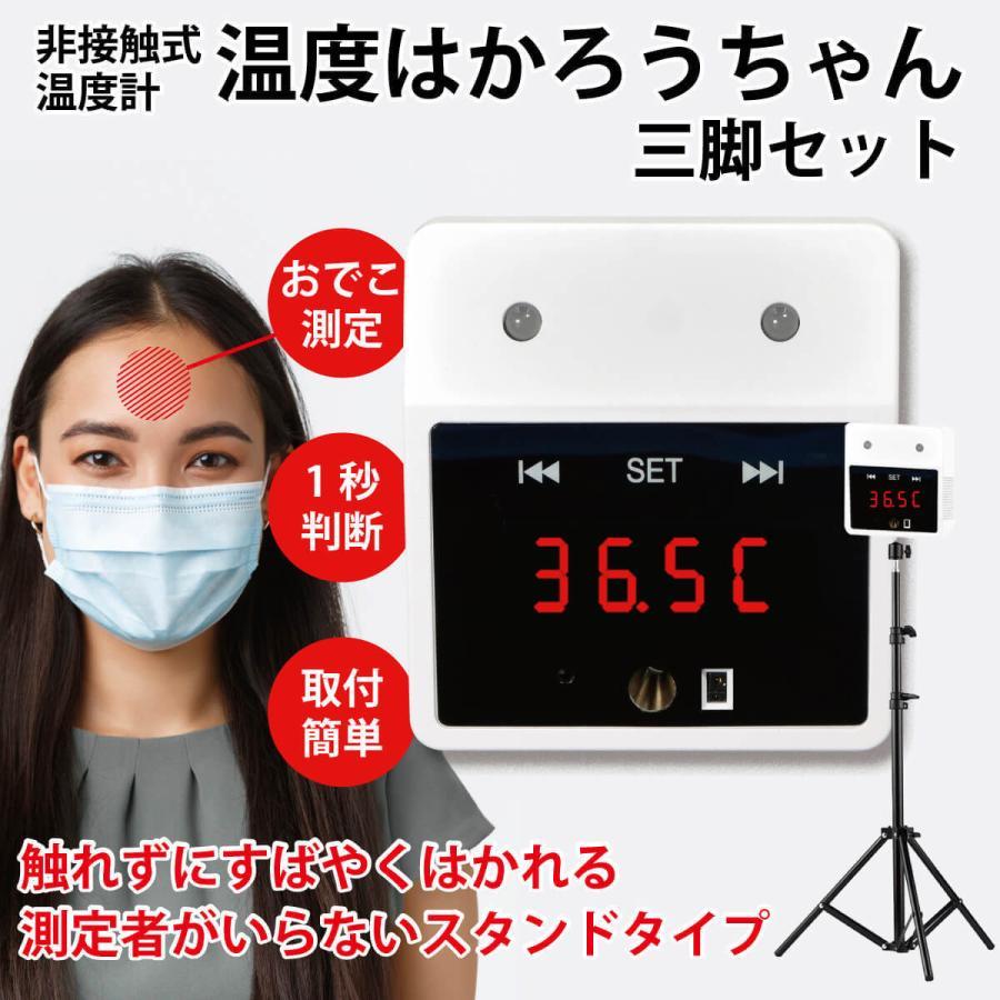 触れずに計れる 温度はかろうちゃん 三脚スタンドセット 非接触型 温度計 自動測定 1秒測定 時計 USB接続 乾電池式 商店 家庭 公共場所 企業 学校 MR-NCTB2-SET|allbuy