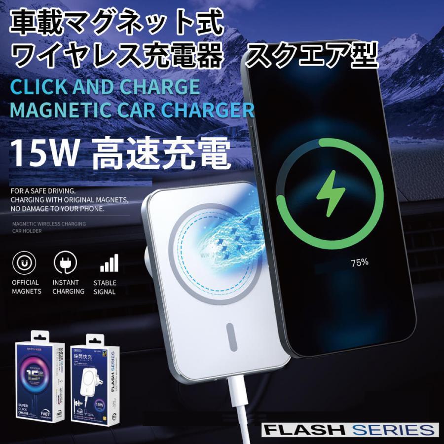 車載 マグネット式 ワイヤレス 充電器 スクエア型 iphone 12 Pro Max mini 車載ホルダー コンパクト 最大 15W 急速充電 WP-U96-WH allbuy