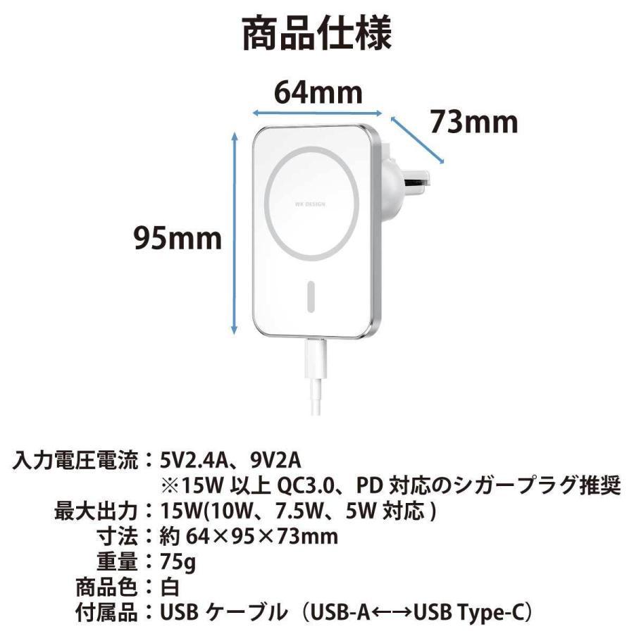 車載 マグネット式 ワイヤレス 充電器 スクエア型 iphone 12 Pro Max mini 車載ホルダー コンパクト 最大 15W 急速充電 WP-U96-WH allbuy 07