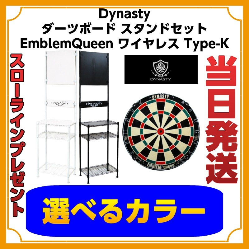 DYNASTY ダイナスティ ダーツボード スタンドセット DY01 ブラック ホワイト エンブレムクイーン ワイヤレス Type-K