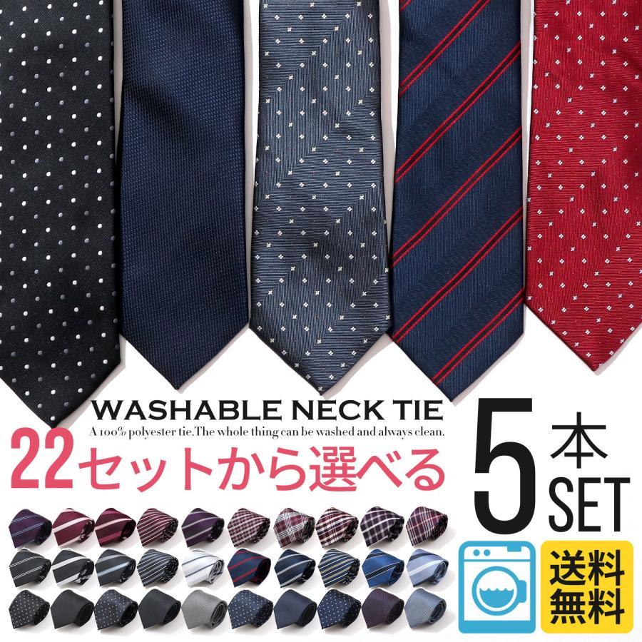 ネクタイ 5本セット ビジネス 洗えるネクタイ 洗濯 おしゃれ セット プレゼント 光沢感|allcollection
