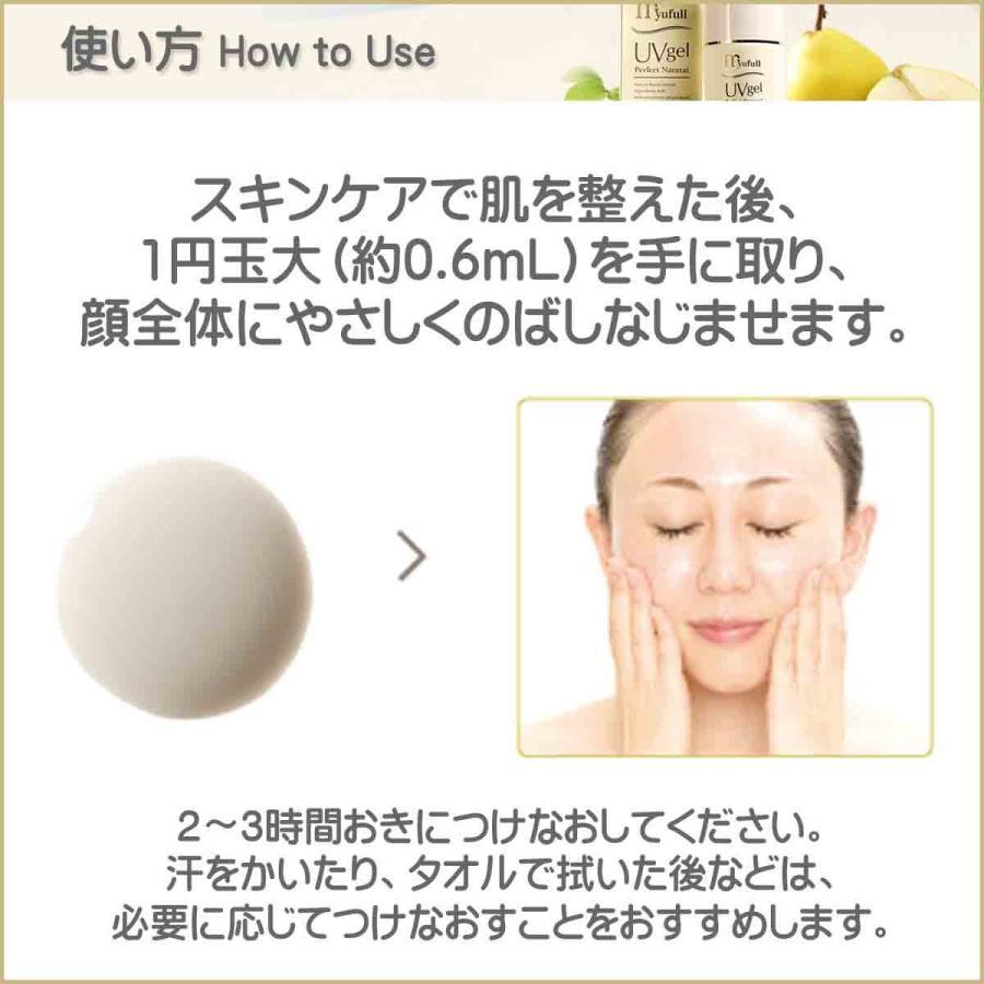 ミューフル UVジェルPN 日焼け止め 敏感肌 使いきり お試し ラミネート パック 5個セット無添加 ノンケミカル 紫外線吸収剤不使用 ミューフル化粧品 alleygem 11
