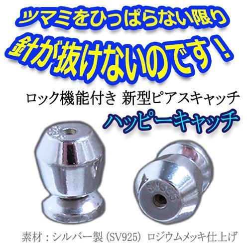 ピアス ハッピー キャッチ pierced catch シルバー 日本製 SV 925 アクセサリー パーツ  ひっぱらないと 外れない 落ちない 1ペア 新品 ゆうパケット 送料無料|alliegold