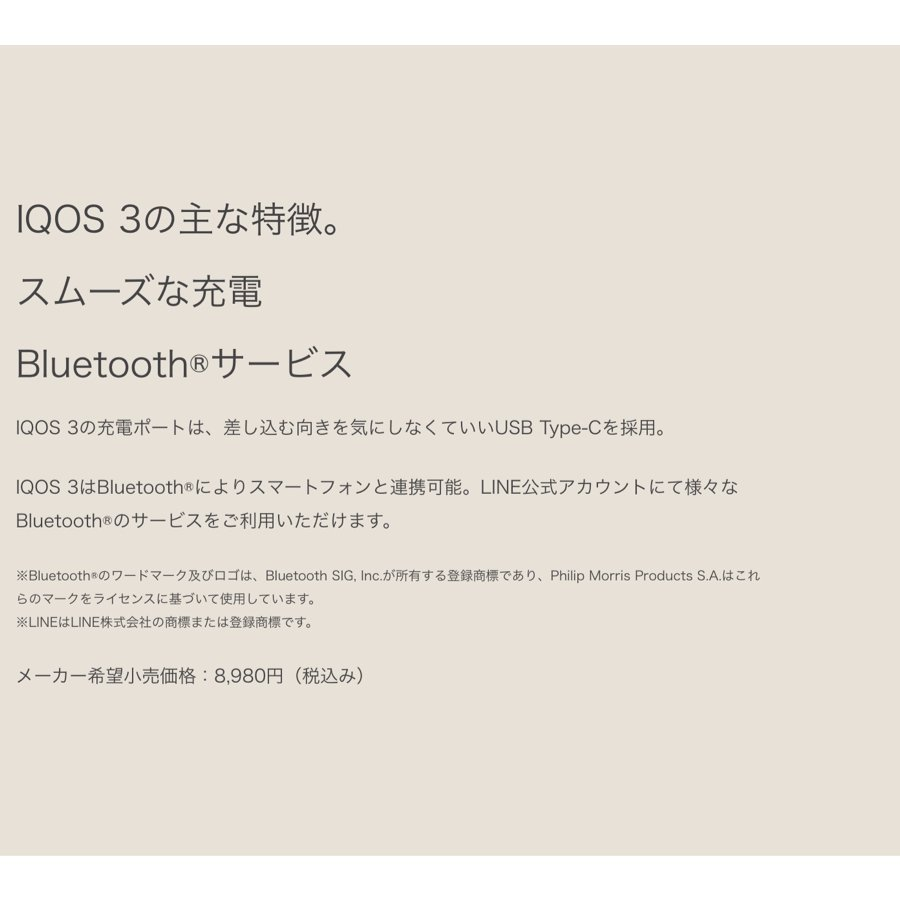 登録 iqos 保証
