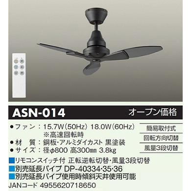☆DAIKO シーリングファン 簡易取付式 (リモコンスイッチ付) 本体黒(ブラック) 回転方向切替 風量3段切替機能付 ASN-014