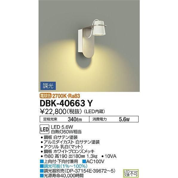 ☆DAIKO LEDブラケット 白熱灯60W相当 (LED内蔵) 専用調光器対応 電球色 2700K DBK-40663Y ☆DAIKO LEDブラケット 白熱灯60W相当 (LED内蔵) 専用調光器対応 電球色 2700K DBK-40663Y