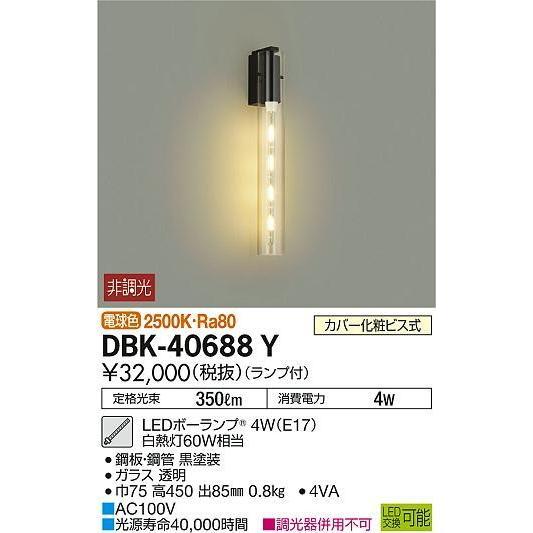 ☆DAIKO LEDブラケット 白熱灯60W相当 (ランプ付) 電球色 2500K DBK-40688Y ☆DAIKO LEDブラケット 白熱灯60W相当 (ランプ付) 電球色 2500K DBK-40688Y