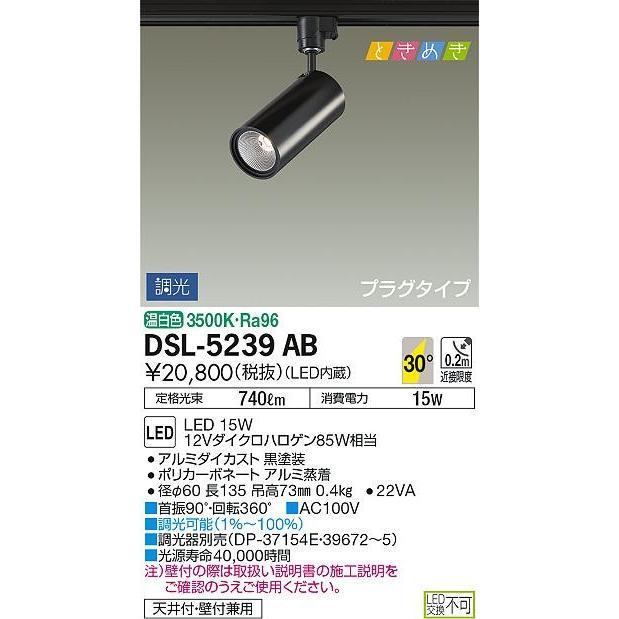 ☆DAIKO LEDスポットライト 配線ダクトレール用 12Vダイクロハロゲン85W相当 (LED内蔵) 専用調光器対応 温白色 3500K DSL-5239AB ☆DAIKO LEDスポットライト 配線ダクトレール用 12Vダイクロハロゲン85W相当 (LED内蔵) 専用調光器対応 温白色 3500K DSL-5239AB