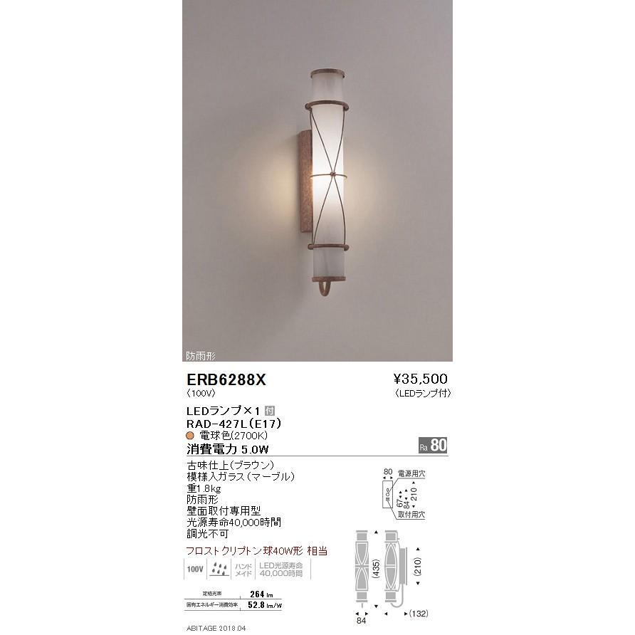 ☆ENDO LEDブラケット 屋内用 電球色2700K フロストクリプトン球40W形相当 ERB6288X(ランプ付)