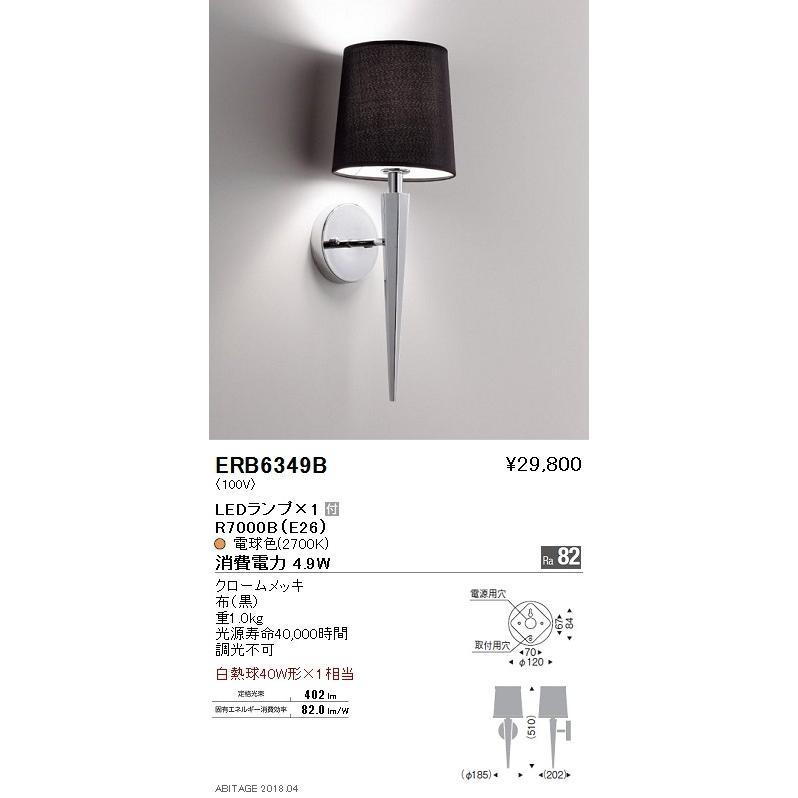 ☆ENDO LEDブラケット 屋内用 電球色2700K 黒 白熱電球40W形相当 ERB6349B(ランプ付) ☆ENDO LEDブラケット 屋内用 電球色2700K 黒 白熱電球40W形相当 ERB6349B(ランプ付)