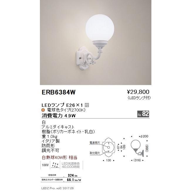 ☆ENDO LEDアウトドアブラケット 電球色2700K 白熱電球40W形相当 防雨形 ERB6384W(ランプ付) ☆ENDO LEDアウトドアブラケット 電球色2700K 白熱電球40W形相当 防雨形 ERB6384W(ランプ付)