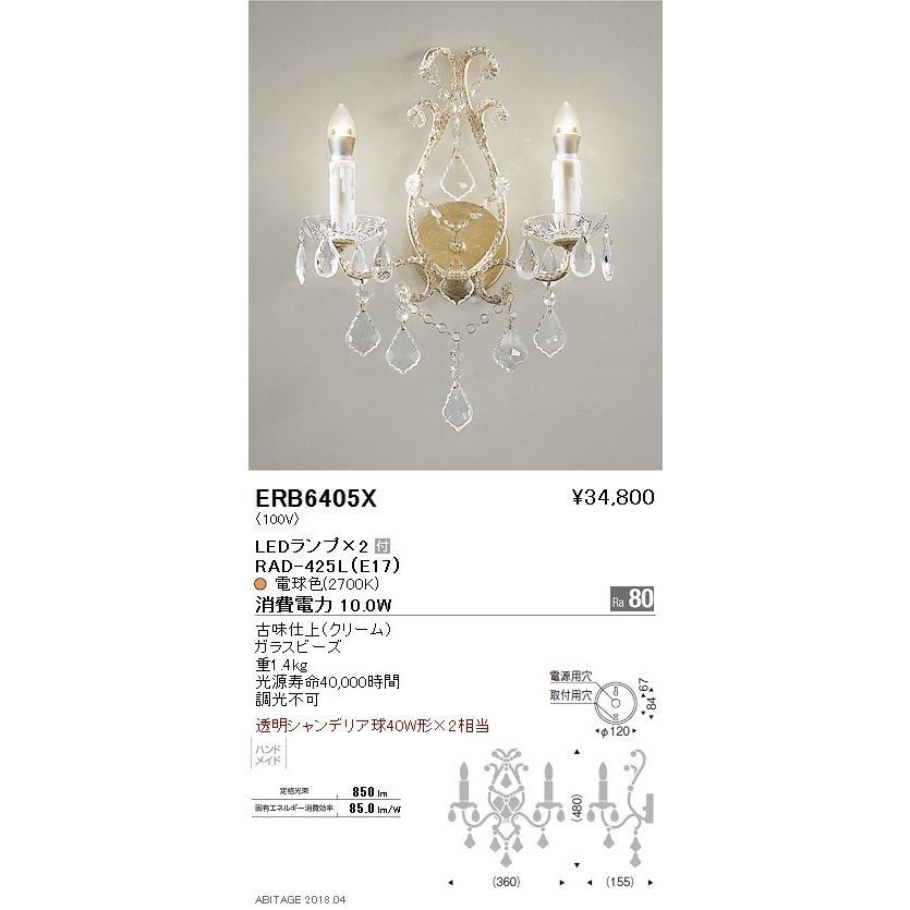 ☆ENDO LEDブラケット 屋内用 電球色2700K 透明シャンデリア電球40W形×2灯相当 ERB6405X(ランプ付)