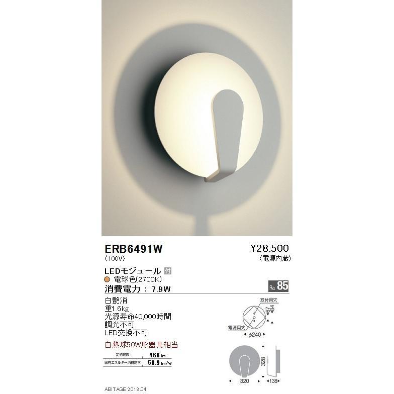 ☆ENDO LEDブラケット 屋内用 電球色2700K 白熱電球50W形相当 ERB6491W(ランプ付) ☆ENDO LEDブラケット 屋内用 電球色2700K 白熱電球50W形相当 ERB6491W(ランプ付)