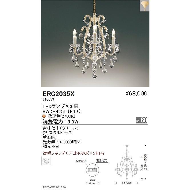 ☆ENDO LEDシャンデリア 電球色2700K 透明シャンデリア球40W形×3灯相当 ERC2035X(ランプ付)