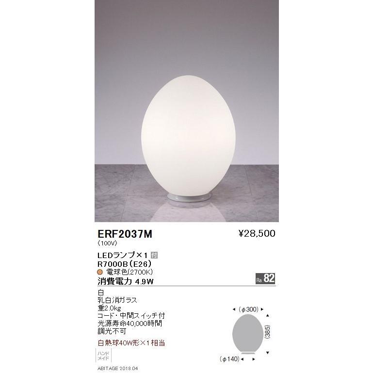☆ENDO LEDフロアスタンド 電球色2700K 白熱電球40W形相当 ERF2037M(ランプ付)