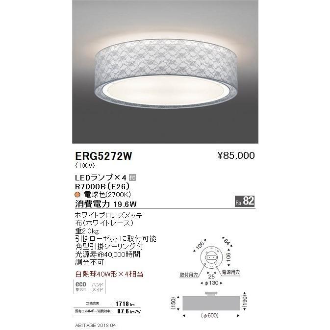 ☆ENDO LEDシーリングライト 電球色2700K ホワイトレース 白熱電球40W形×4灯相当 ERG5272W(ランプ付)
