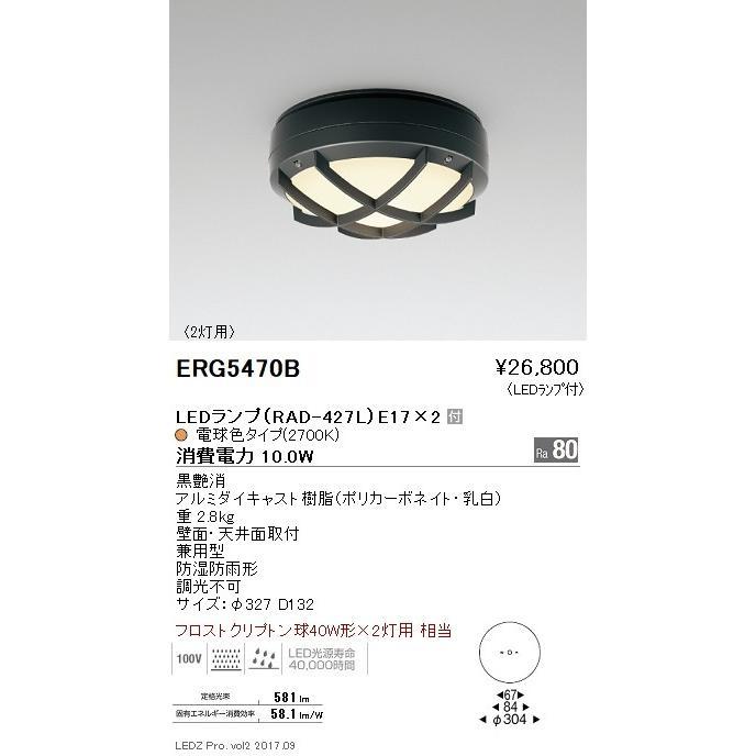 ☆ENDO LEDアウトドアシーリングライト 電球色2700K フロストクリプトン球40W形×2灯相当 防湿防雨形 黒 ERG5470B(ランプ付) ☆ENDO LEDアウトドアシーリングライト 電球色2700K フロストクリプトン球40W形×2灯相当 防湿防雨形 黒 ERG5470B(ランプ付) ☆ENDO LEDアウトドアシーリングライト 電球色2700K フロストクリプトン球40W形×2灯相当 防湿防雨形 黒 ERG5470B(ランプ付) 200
