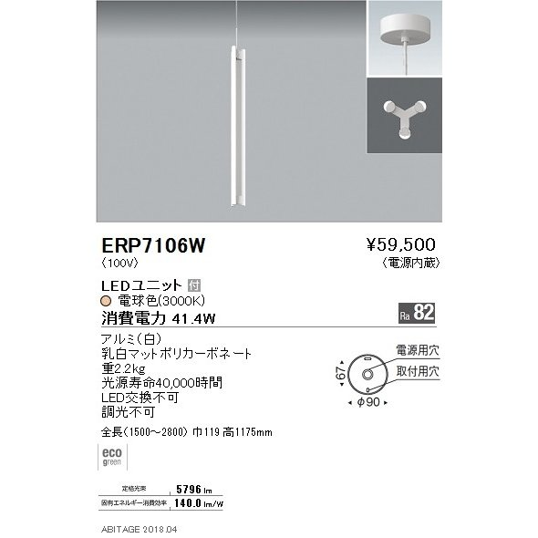 ☆ENDO LEDペンダント 電球色3000K ERP7106W (ランプ付) ☆ENDO LEDペンダント 電球色3000K ERP7106W (ランプ付)