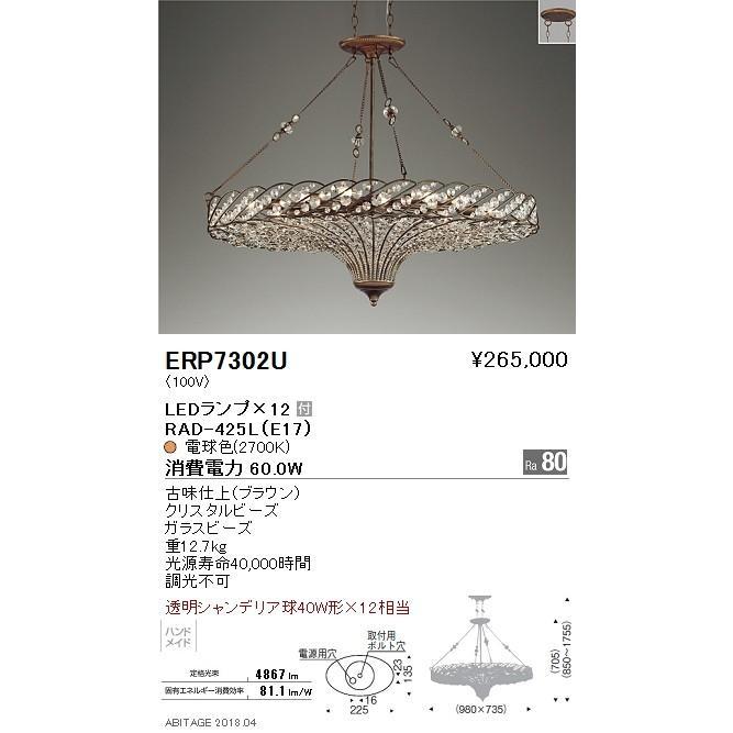 ☆ENDO LEDペンダント 透明シャンデリア球40W形×12灯相当 電球色2700K ERP7302U (ランプ付)
