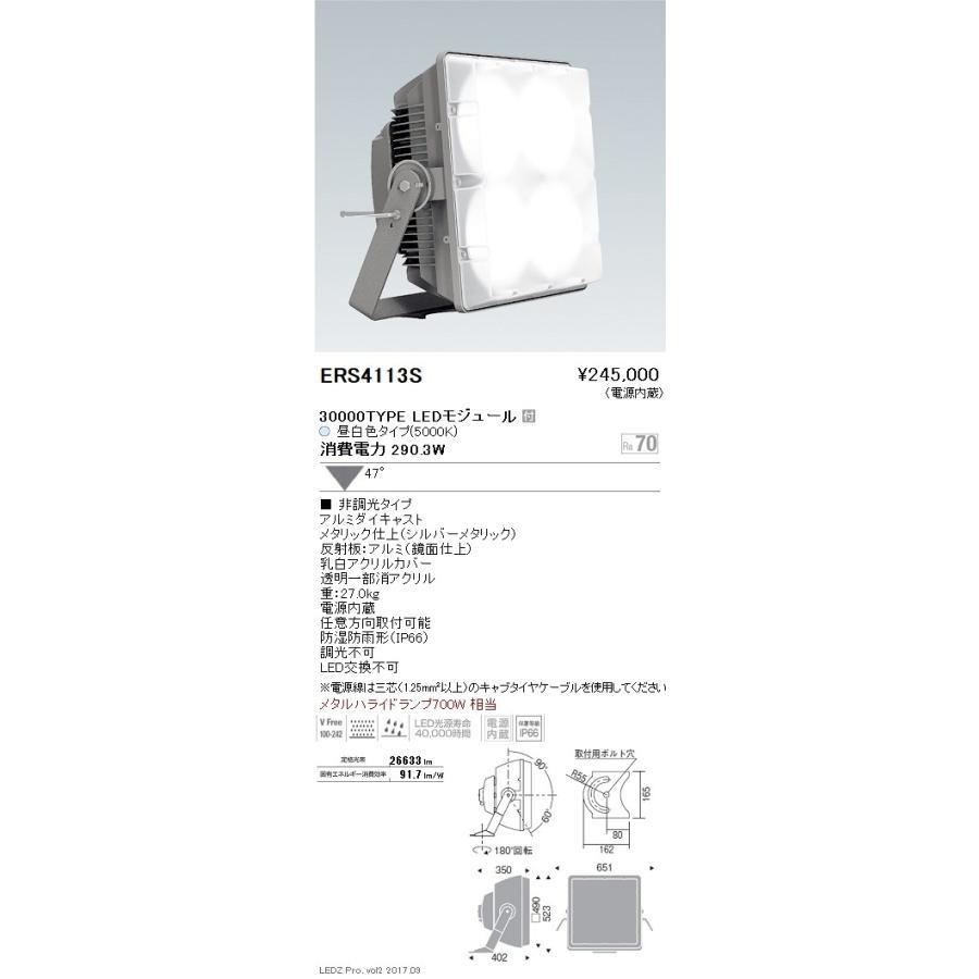 ☆ENDO LEDアウトドアスポットライト メタルハライドランプ700W相当 昼白色5000K 防湿防雨形 拡散 ERS4113S (ランプ付)